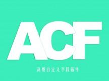 ACF高级自定义字段插件