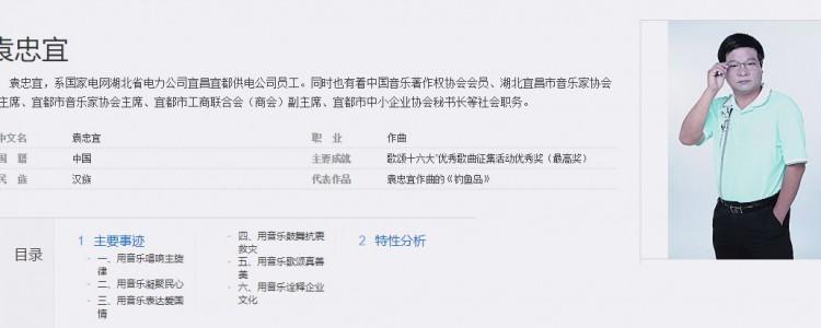 《我宣誓》又名《入党誓词歌》伴奏作者:袁忠宜